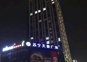 无锡苏宁天御广场
