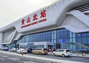 安徽黄山北站